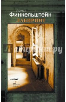 Лабиринт лихачев д моя война в блокадном ленинграде
