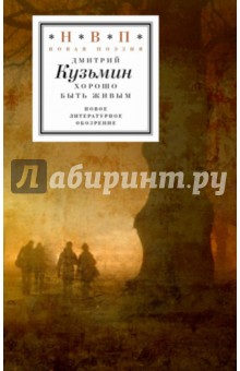 Кузьмин Дмитрий » Хорошо быть живым. Стихотворения и переводы