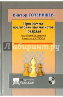 Программа подготовки шахматистов 1 разряда былое сборник сочинений бывших до сих пор под запрещением книга 11