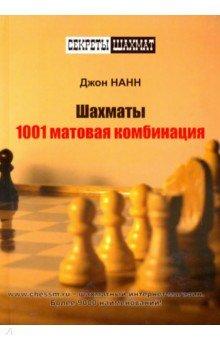 Шахматы. 1001 матовая комбинация как дом в деревне на мат капиталл