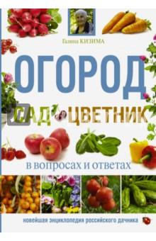 Огород, сад, цветник в вопросах и ответах автоакустику б у в северодонецке и регионе