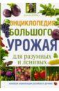 обложка электронной книги Энциклопедия большого урожая для разумных и ленивых