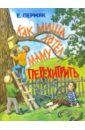 Как Миша хотел маму перехитрить, Пермяк Евгений Андреевич
