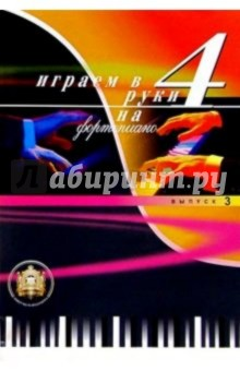 Играем в 4 руки на фортепиано. Выпуск 3 старинный русский романс 111 шедевров для голоса и фортепиано в 4 выпусках выпуск 3