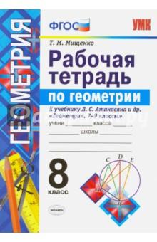 Геометрия. 8 класс. Рабочая тетрадь к учебнику Л.С. Атанасяна и др. ФГОС