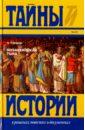 Говоров Александр Византийская тьма говоров а византийская тьма