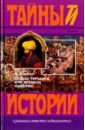 Гримберг Ф. Судьба турчанки, или Времена Империи