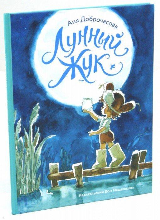 Иллюстрация 1 из 34 для Лунный жук - Анна Доброчасова | Лабиринт - книги. Источник: Лабиринт