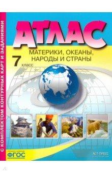 Материки, океаны. Народы и страны. 7 класс. Атлас + Контурные карты. ФГОС