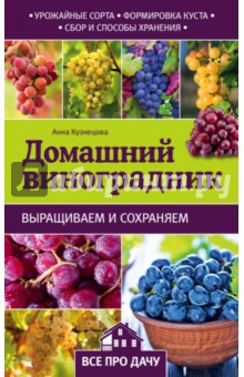Домашний виноградник книги эксмо буря ведьмы