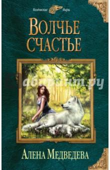 Волчье счастье. Книга 2