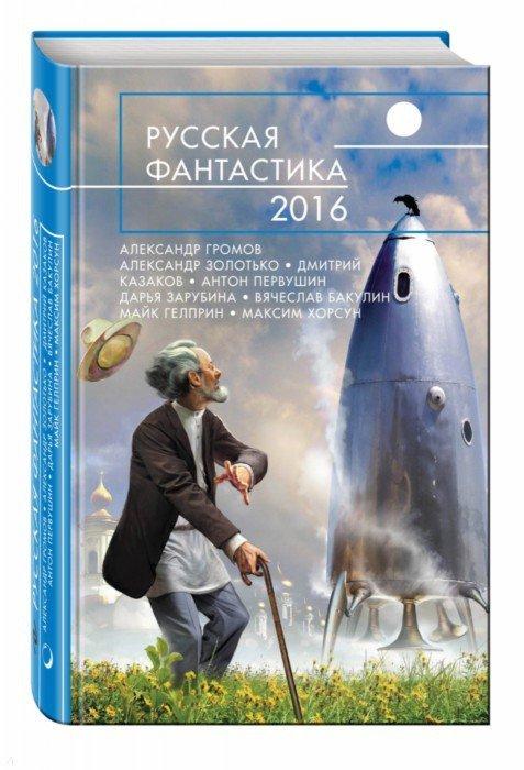 Иллюстрация 1 из 19 для Русская фантастика - 2016 | Лабиринт - книги. Источник: Лабиринт