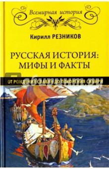 Русская история: мифы и факты