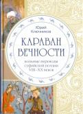 Караван вечности. Вольные переводы суфийской поэзии VIII-XX в.