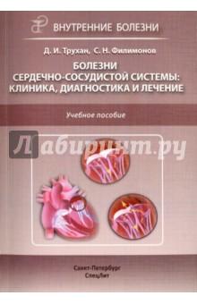 Болезни сердечно-сосудистой системы: клиника, диагностика и лечение. Учебное пособие