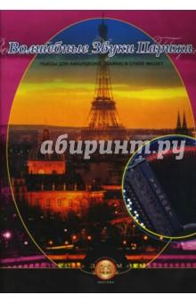 Волшебные звуки Парижа. Концертные пьесы для аккордеона (баяна) в стиле мюзет