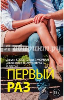 Первый раз издательство аст любовь неукротимая