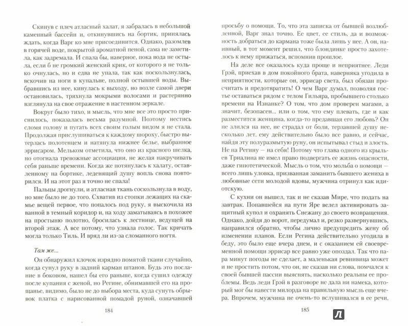 Иллюстрация 1 из 13 для Белоснежка для его светлости - Ева Никольская | Лабиринт - книги. Источник: Лабиринт
