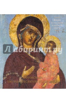 Римская икона Пресвятой Богородицы из храма во имя святого Григория Неокесарийского дверь храма