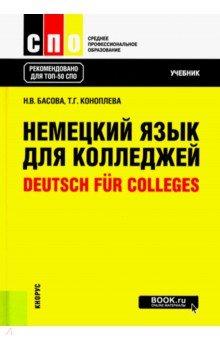 Немецкий язык для колледжей = Deutsch fur Colleges. Учебник burger e optimal a2 lehrerhandbuch lehrwerk fur deutsch als fremdsprache cd rом