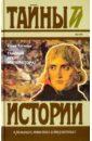 Когинов Юрий Тайный агент императора. Чернышев против Наполеона. Исторический роман цена