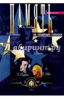 Память об уходящих голосах  лучшие пьесы 2012