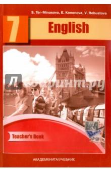 Английский язык. 7 класс. Книга для учителя. Методическое пособие