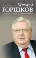 Академик Михаил Горшков: