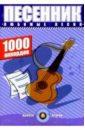 Песенник. Любимые песни. 1000 аккордов. Вып. 2 (изд. учебн. харак.)