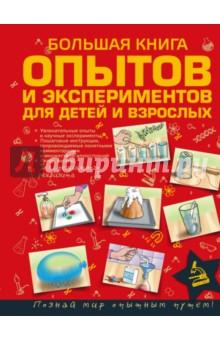 Купить Большая книга опытов и экспериментов для детей и взрослых, Аванта, Опыты, эксперименты, фокусы