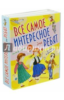 Купить Все самое интересное для ребят. Комплект из 3-х книг, АСТ, Сборники произведений и хрестоматии для детей