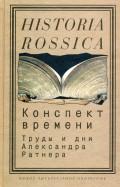 Конспект времени: труды и дни Александра Ратнера