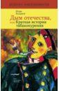 Богданов Игорь Дым отечества, или Краткая история табакокурения