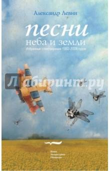 Левин Александр » Песни неба и земли. Избранные стихотворения 1983 - 2006 годов (+CD)