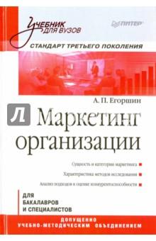 Маркетинг организации. Учебник для вузов дробышева л экономика маркетинг менеджмент уч пос