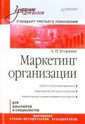 Маркетинг организации. Учебник для вузов