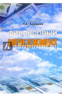 Финансовый менеджмент. Учебное пособие мескон м х основы менеджмента 3 е издание