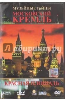 Московский Кремль. Красная площадь (DVD)
