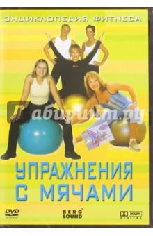 Упражнения с мячами (DVD)
