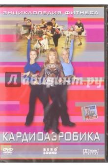 Энциклопедия фитнеса. Кардиоаэробика (DVD) энциклопедия dvd