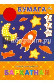 Бумага цветная бархатная самоклеящаяся, 7 листов, 7 цветов Космос (ББС7753) бумага цветная бархатная самоклеящаяся паучок 5 листов 5 цветов с0349 01
