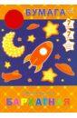 Обложка Бумага бархатная самокл.7л,7цв,Космос,ББС7753