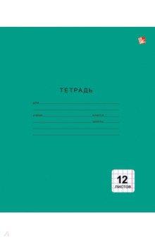 """Тетрадь 12 листов, клетка """"Однотонная зеленая"""" (ТК124998)"""