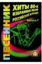 лучшая цена Хиты 80-х. Избранные песни Российской эстрады. Учебное пособие. Выпуск 7