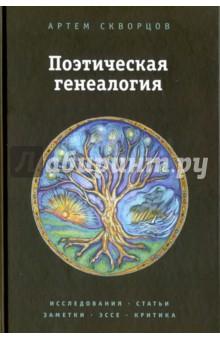 Поэтическая генеалогия. Исследования, статьи, заметки, эссе и критика владимир новиков пушкин
