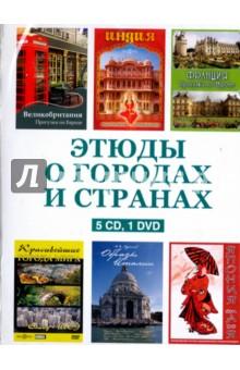 Этюды о городах и странах (5CD+DVD) энциклопедия таэквон до 5 dvd