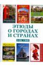 Этюды о городах и странах (5CD+DVD).