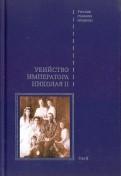 Дело об убийстве императора Николая II, его семьи и лиц их окружения. В 2-х томах. Том 2