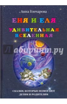 Еня и Еля. Удивительная Вселенная