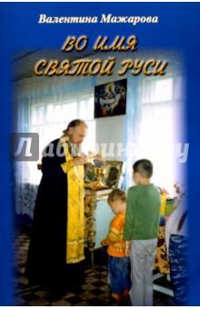 Во имя святой Руси имя родины